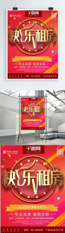 大气C4D红金快乐租房中介房屋海报