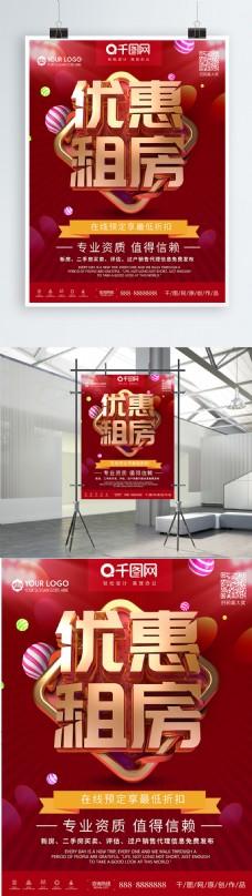 原创红金C4D房屋租售宣传海报设计