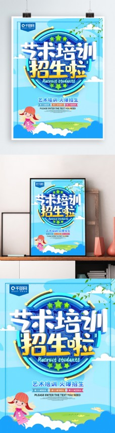 艺术培训班招生海报