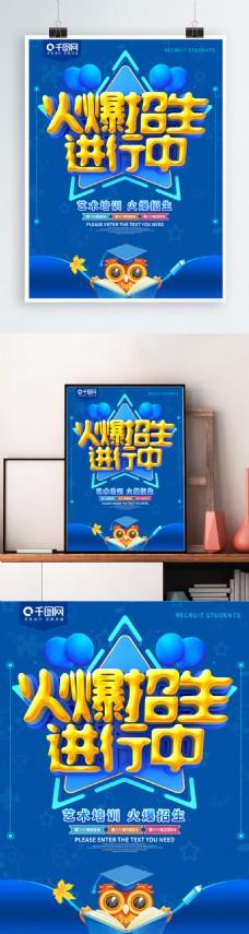 培训班火爆招生中蓝色海报