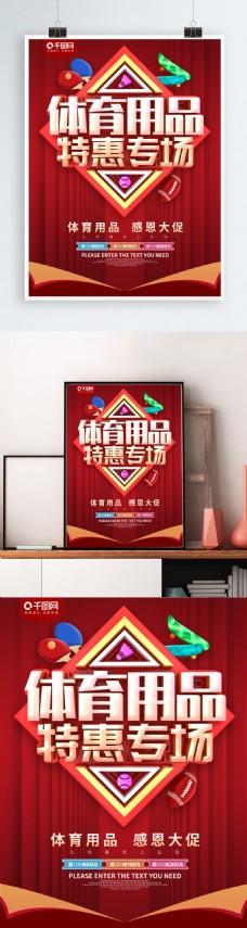 体育用品特惠专场红色促销海报