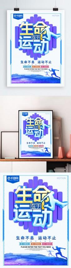 生命在于运动蓝色体育海报