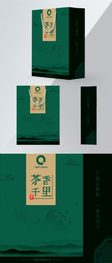 绿色简约水墨茶叶手提袋
