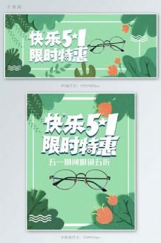 快乐五一限时特惠绿色小清新眼镜淘宝banner