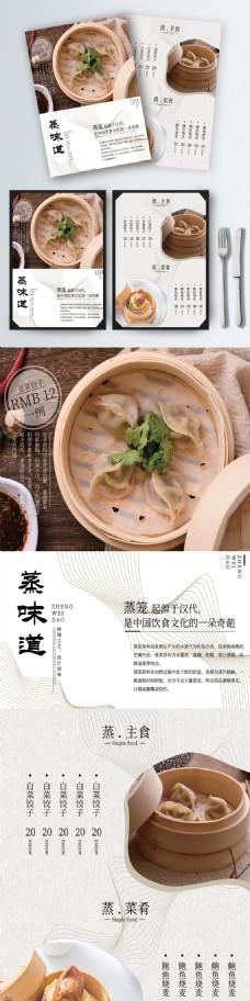 蒸味道蒸菜蒸饺菜单设计