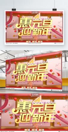 方块图形创意场景C4D新年元旦促销海报
