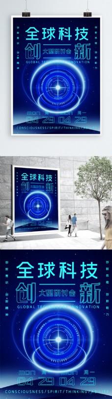 全球创新科技风励志研讨会海报