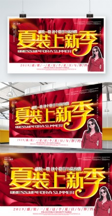 C4D创意时尚大气夏装上新季促销海报展板