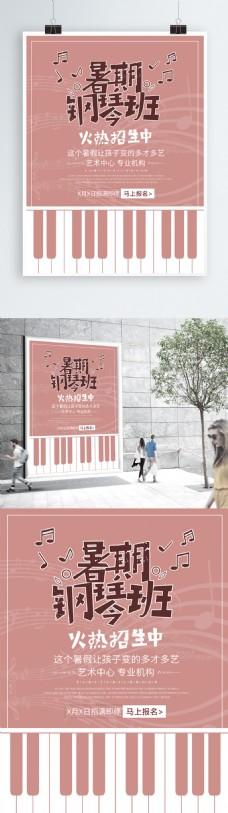 扁平化音乐艺术中心钢琴班招生海报
