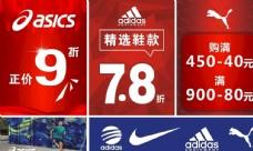运动品牌折扣海报