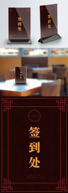 中国风桌卡台卡红色