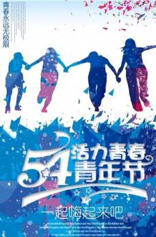 54青年节活力青春海报