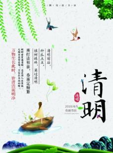 中国传统节日清明节海报传