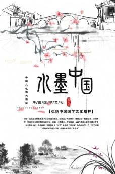 水墨中国分层设计