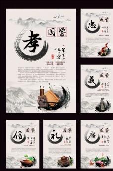 中华传统文化展板精细分层设计