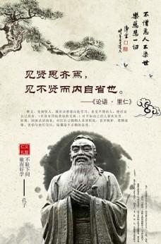 孔子国学文化海报