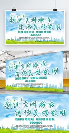 创意创建文明城市建设美好家园环保展板设计