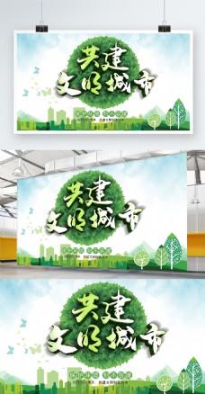 共建文明城市宣传展板