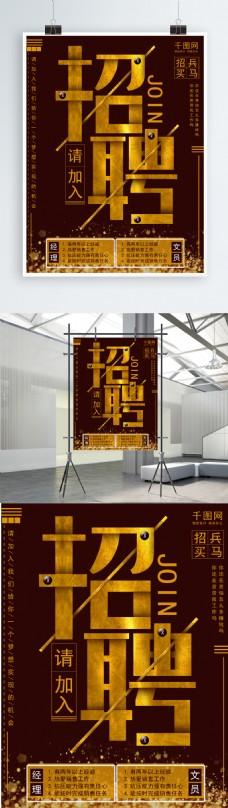 金属质感企业招聘海报