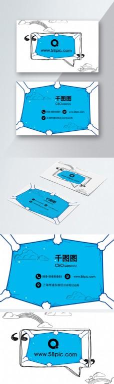 卡通创意图形创意设计名片