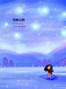 插画 漫画 小清新 美女 少女