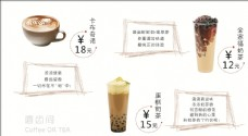 奶茶图片 奶茶海报 奶茶价目表