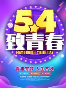 54致青春青年節