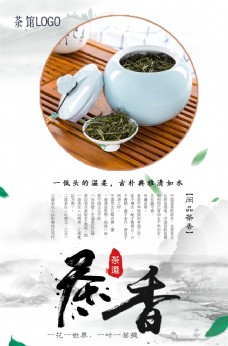 茶文化海报分层设计
