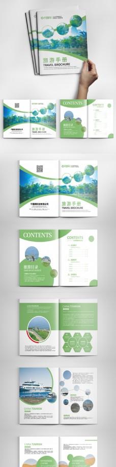 绿色简约风时尚旅游手册宣传画册