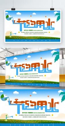 节约用水艺术字体展板