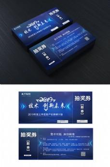 蓝色横版抽奖券贺卡系列