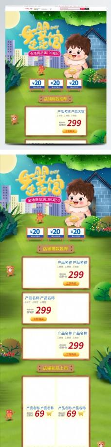电商淘宝京东母婴节促销绿色手绘首页