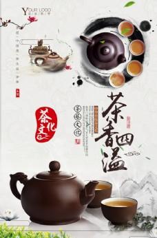 茶香四溢海报分层设计