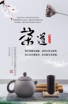 茶道文化海报分层设计
