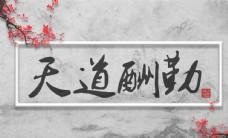 梅花天道酬勤水墨背景中式壁画