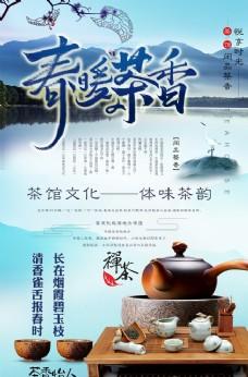 中国茶文化分层海报设计