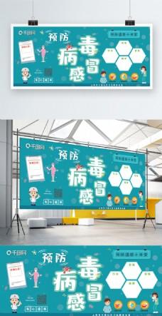 蓝色卡通社区卫生宣传预防流感展板