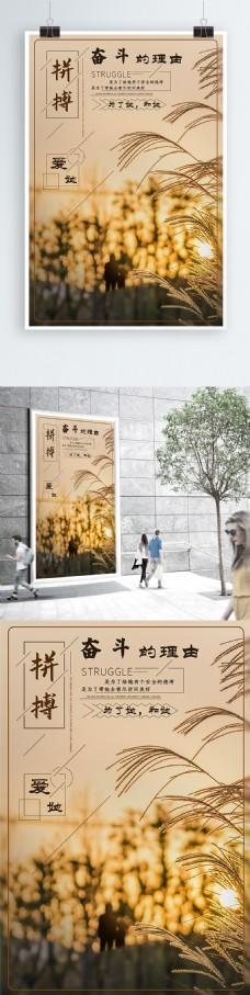 奋斗梦想海报拼搏海报励志海报