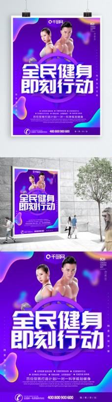紫色大气流体渐变全民健身海报