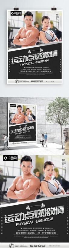 大气黑色简约风格活力健身海报