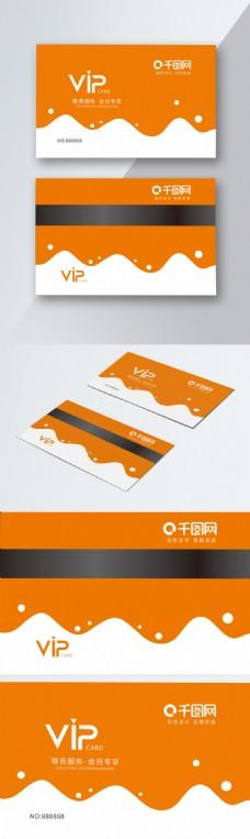 原创橘色简约创意VIP卡