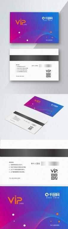 原创创意线条VIP卡模板