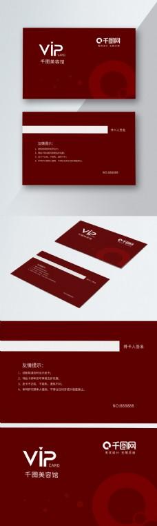 红色简约VIP会员卡