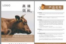 牛饲料单页