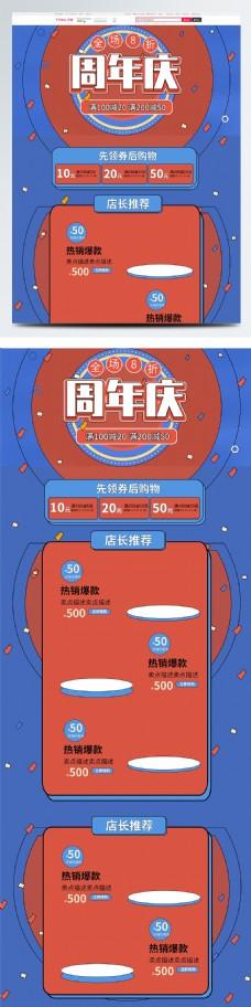蓝红卡通手绘风格周年庆促销活动儿童首页