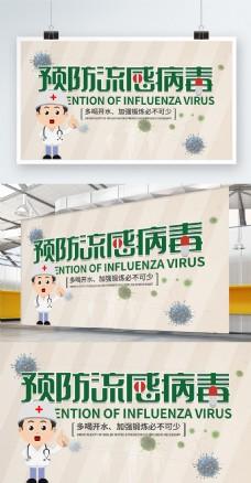 多喝开水预防流感病毒