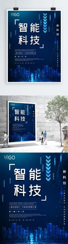 简约蓝色企业未来智能科技海报
