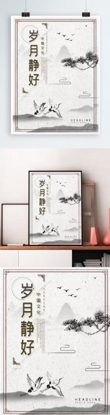 简约中国风企业岁月静好海报