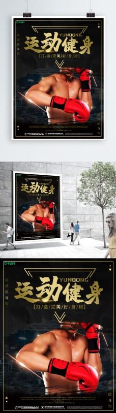 黑金运动健身海报