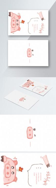 动物卡通小猪可爱粉色女生个人名片psd
